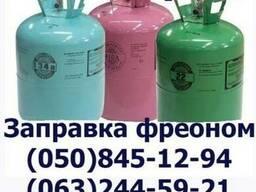 Заправка фреоном холодильника, морозильной камеры, Вышгород