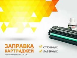 Заправка картриджей для лазерных принтеров в Николаеве