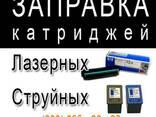 Заправка картриджей для лазерных принтеров в Николаеве - фото 2