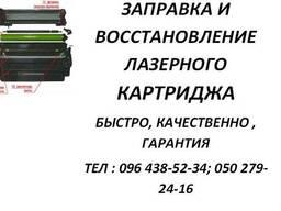 Заправка лазерных картриджей в Киеве