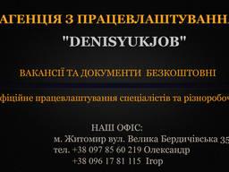 Запрошення в Польщу, виза в Польшу, приглашение в Польшу