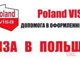 Віза в Польщу, Запрошення, Анкета, Страхівка, Звертайтесь допоможемо! - фото 1
