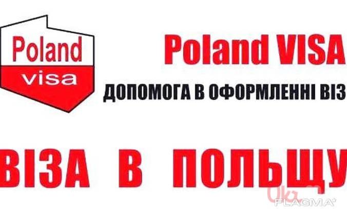 Віза в Польщу, Запрошення, Анкета, Страхівка, Звертайтесь допоможемо!