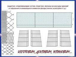 Защитно-улавливающие сетки, решетки, экраны на фасады зданий