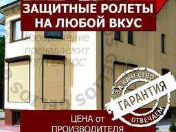 Защитные Ролеты Киев, защитные роллеты, все виды профиле