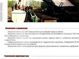 Завантажувач сівалок ЗС-30М (ГАЗ-ЗІЛ)
