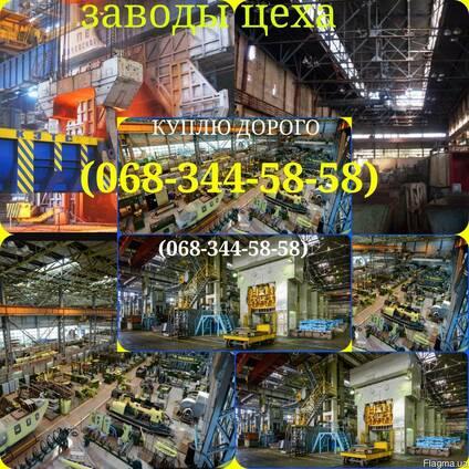 Завод, цех, склад на металлолом.в Украине