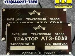 Заводская Шильда, Шильд, Шильдик на трактор ЛТЗ - 60 АВ