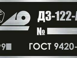 Заводская табличка на автогрейдер, грейдер, ДЗ-122А