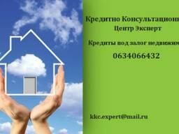 Займ под залог недвижимости лучшие условия кредитования