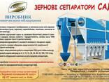 Зерноочистительный сепаратор аэродинамический САД-150 - фото 1