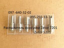 Zetor 7201 распылитель, Зетор 7201, Зетор 5201, Zetor 5201