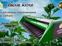 Жатка для уборки подсолнечника ЖСН - 6 от производителя