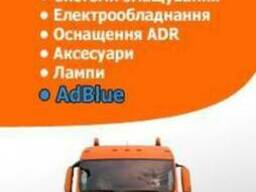 Жидкость AdBlue