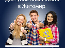 Житомирський інститут МАУП