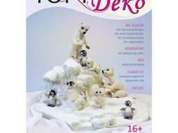 Журнал ТортДеко