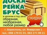 Розпродаж пиломатеріалів - дошка, брус, рейка. ПДВ - фото 1