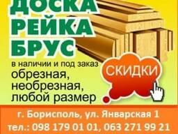 Розпродаж пиломатеріалів - дошка, брус, рейка. ПДВ
