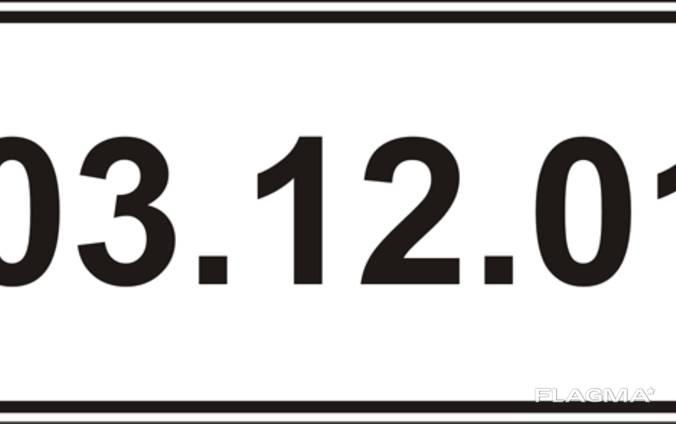 """Знак дорожный """"7.20. Действует от . . . """""""