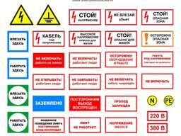 Знаки безопасности, дорожные