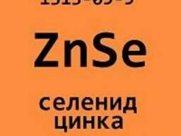 ZnSe, Селенид Цинка 99.995%