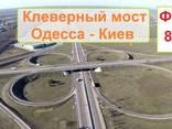Золотой фонд. Участок. Клеверный мост . Одесса Киев шоссе - фото 1
