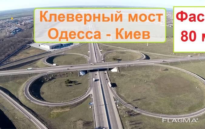 Золотой фонд. Участок. Клеверный мост . Одесса Киев шоссе