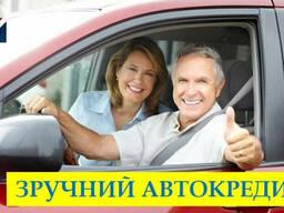 Зручний автокредит