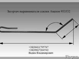 Зуб бороны 953532 сеялки Amazone
