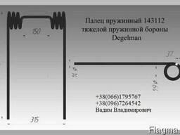 Зуб пружинный 143112 тяжелой пружинной бороны Degelman