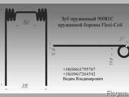 Зуб пружинный 90081C тяжелой пружинной бороны Flexi-Coil