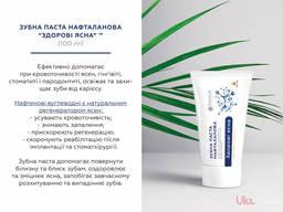 """Зубна паста нафталанавая """"здоровые десна"""" (100 МЛ)"""
