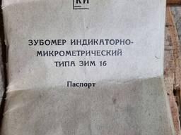 Зубомер ЗИМ-16