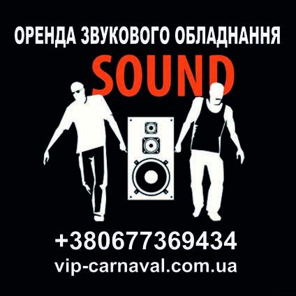 Прокат, оренда звук, звукова апаратура, звукові комплекти