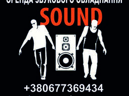 Звукове обладнання,оренда звуку,акустичне обладнання прокат
