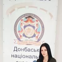 Рослая Юлия Сергеевна