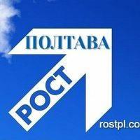 Рост Полтава