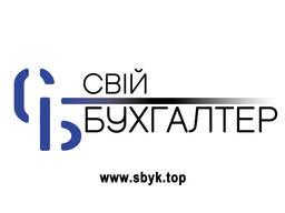 Бухгалтерское ведение ТОВ от 800 грн. в мес.