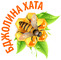 Бджолина Хата, ЧП