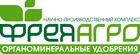 Фрея-Агро, ООО