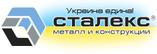 Сталекс, ООО