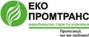 Экопромтранс, ООО
