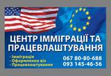 Центр Иммиграции и Трудоустройства, ООО