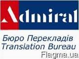 Бюро переводов Admiral, ООО