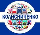 Колисниченко, ООО