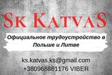KatvaS, ООО