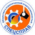 Спецсплав, LLC